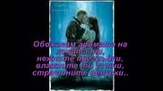 Обичам Те И Винаги Ще Те Обичам !