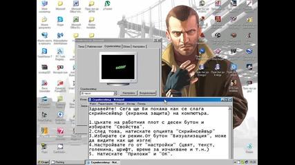 Как се слага скрийнсейвър (екранна защита) на компютъра