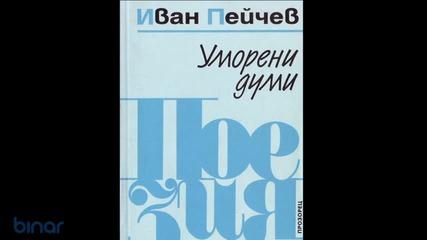 Иван Пейчев - Врата