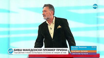 """Пресечна точка"": За коронавируса, Гоце Делчев и цената на храната"