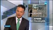 Армията ще пази по-активно границата ни от бежанци