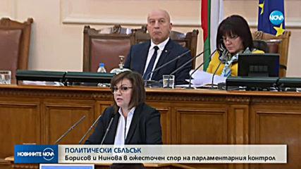 ЧЕЛЕН СБЛЪСЪК В НС: Нинова срещу Борисов (Обзор)