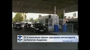 21.4 килограма хероин задържаха митничарите на Капитан Андреево