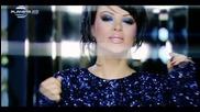 Димана - Приключих с теб, 2010