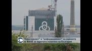 """""""Информираност"""" и """"Ефективност"""" са оценките на мисията на МААЕ за България"""