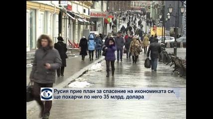 Русия прие план за спасение, ще похарчи за него около 35 млрд. долара