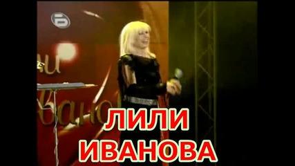 Лили Иванова - За тебе бях - субтитри