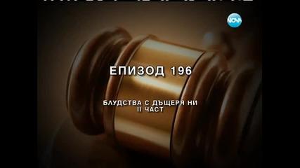 Съдебен спор - Епизод 196 - Блудства с дъщеря ни I I част