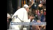 Папа Франциск канонизира над 800 светци за пръв път от встъпването си в длъжност