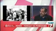 Въпрос на гледна точка - Ленин убиецът на Романови