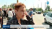 """Протест в столичния квартал """"Малашевци"""" заради шума и замърсяването"""