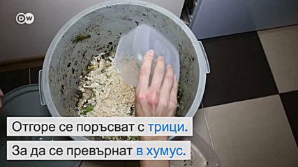 Вдъхновяващо от България: живот без отпадъци