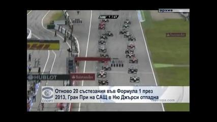 Отново 20 състезания във Формула 1 през 2013, Гран При на САЩ в Ню Джърси отпадна