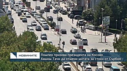 Помпео призова президента на Косово Хашим Тачи да отмени митата за стоки от Сърбия