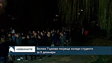 Велико Търново посреща хиляди студенти за 8 декември
