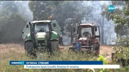 Три пожара бушуват в Елхово, един човек е ранен (ОБЗОР)