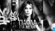 Премиера 2017 Бг Превод/ Паола Фока- За мен/ Paola Foka- Gia Mena