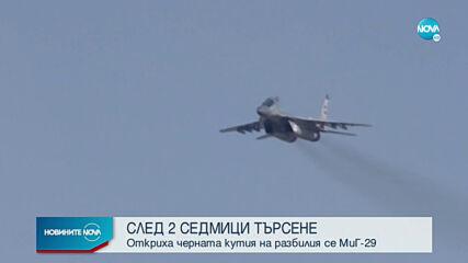 СЛЕД 2 СЕДМИЦИ ТЪРСЕНЕ: Очакват се подробности от черната кутия на МиГ-29