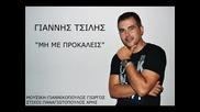 new Гръцко! * 2012* + Превод! Giannis Tsilis - Mi me prokaleis( Не ме предизвиквай)