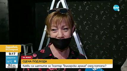 """Какви са щетите за театър """"Българска армия"""" след потопа?"""
