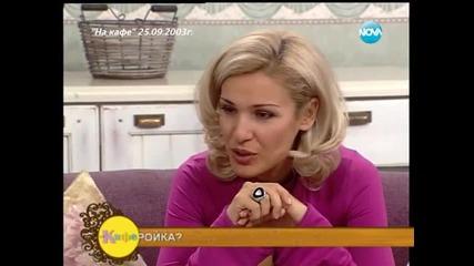 """10 години """" На кафе """" гост Борис Карадимчев - На кафе (18.04.2014г.)"""