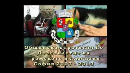 Общинска стратегия Десетилетие на ромското включване 2007 - 2013 г.