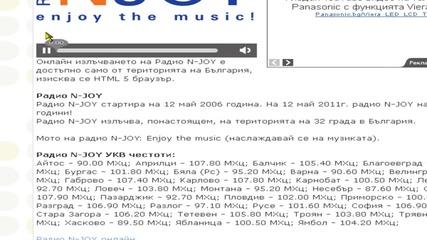 От каде можете да слушате радио N-joy