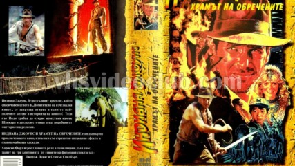 Индиана Джоунс и храмът на обречените (синхронен екип, дублаж по Канал 1 на 22.12.2001 г.) (запис)