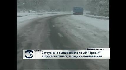 "Затруднено е движението по АМ ""Тракия"" в Бургаска област заради снегонавявания"