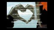 Sinan Sakic - Sunce Moje(бг Превод)