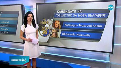 ДПС и коалицията НФСБ-ВОЛЯ представиха листите си