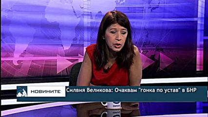 Силвия Великова: Очаквам
