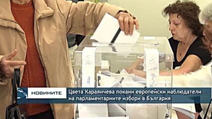 Цвета Караянчева покани европейски наблюдатели на парламентарните избори в България