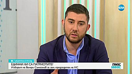 Какво ще бъде мястото на съветниците от ВМРО в новия Столичен общински съвет?