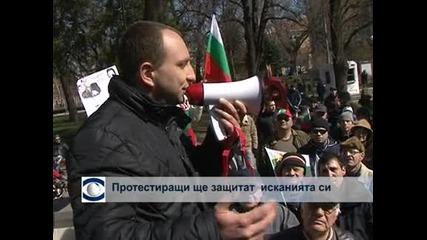 Протестиращите ще защитят исканията си