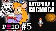 Peio цъка Chip 'n Dale Rescue Rangers! (#5) — Катерици в космоса!