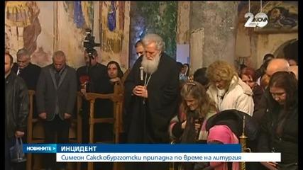 На Симеон Сакскобургготски му прилоша по време на литургия
