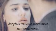 Убийствена Гръцка Балада Христос Теодосиу - Без Теб Hwris Esena Превод