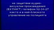 БулАкт - Внимание (1994-2000)