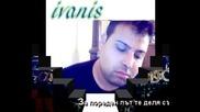 Иванис - Не Идвай