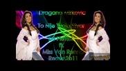 Dj Pletex ft Miss van Renna - Dragana Mirkovic - To nije tvoja stvar rmx 2k11