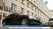 Без луксозни коли за служителите на социалното министерство