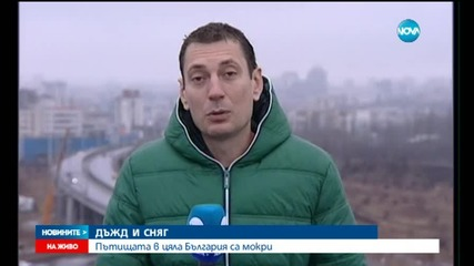 Дъжд и сняг - пътищата в цяла България са мокри