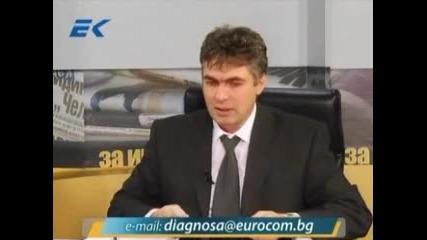Диагноза с Георги Ифандиев 18.11.2011