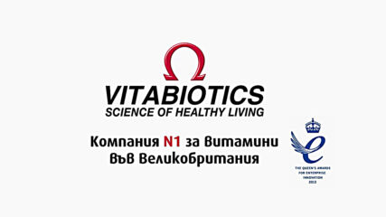 Vitabiotics - Pregnacare - След раждането