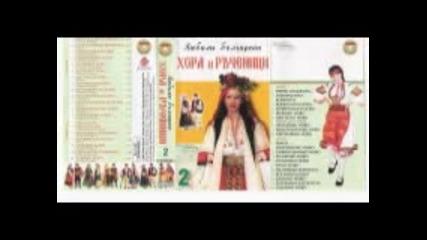 Любими Български хора и ръченици - 2 част