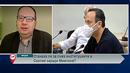 Станаха ли за смях институциите в Скопие заради Миялково?