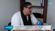 Русенският районен съд реши: Глобите за неносене на маска са незаконни