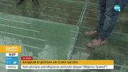 """Вандали изпочупиха реновирания Античен форум """"Августа Траяна"""""""