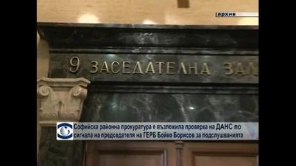 ДАНС ще проверява сигнала за подслушването на Борисов